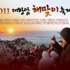 대왕암 해맞이축제 여행정보 상세소개