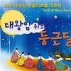 정월대보름 달맞이축제 여행정보 상세소개