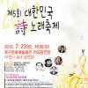 시노래축제 여행정보 상세소개