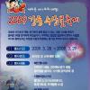 강동 수산물축제 여행정보 상세소개