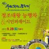 수원화성문화제 여행정보 상세소개
