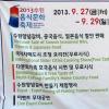 수원 음식문화축제 여행정보 상세소개