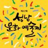 성남문화예술제 여행정보 상세소개