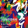 고양 행주문화제 여행정보 상세소개