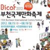 부천국제 만화축제 여행정보 상세소개