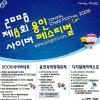 사이버페스티벌 여행정보 상세소개