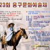 용구문화예술제 여행정보 상세소개