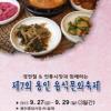 음식문화축제 여행정보 상세소개