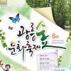 광릉숲 문화축제 여행정보 상세소개