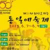 통일예술제 여행정보 상세소개