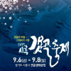 시흥갯골축제 여행정보 상세소개