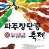 파주장단콩축제 여행정보 상세소개