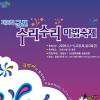 군포 수리수리마법 축제 여행정보 상세소개