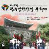 남한산성문화제 여행정보 상세소개