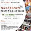 김포 중봉문화예술제 여행정보 상세소개