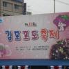 김포 포도축제 여행정보 상세소개