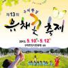 구리 한강 유채꽃축제 여행정보 상세소개