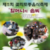 꽃뫼토종음식축제 여행정보 상세소개