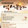 억새꽃 축제 여행정보 상세소개