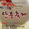 운악산 단풍축제 여행정보 상세소개