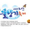 오산 물향기축제 여행정보 상세소개
