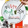 양평 용문산 산나물축제 여행정보 상세소개