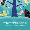 자라섬 국제 재즈페스티벌 여행정보 상세소개
