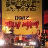 민통선 예술제 여행정보 상세소개