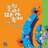 춘천마임축제 여행정보 상세소개
