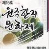 한지문화제 여행정보 상세소개