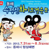 수평선 축제 여행정보 상세소개