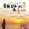 해맞이 축제 여행정보 상세소개