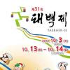 태백제 여행정보 상세소개