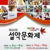 설악문화제 여행정보 상세소개