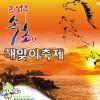 해넘이 해맞이축제 여행정보 상세소개