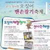 장사항 오징어 맨손잡이축제 여행정보 상세소개
