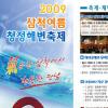 여름청정 해변축제 여행정보 상세소개