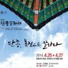 단종문화제 여행정보 상세소개