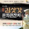 김삿갓 문화큰잔치 여행정보 상세소개