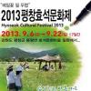 효석문화제 여행정보 상세소개