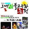 오대산 불교 문화축전 여행정보 상세소개