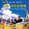 석탄문화제 여행정보 상세소개