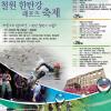 한탄강 레포츠축제 여행정보 상세소개