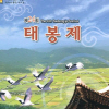 태봉제 여행정보 상세소개