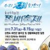 물의나라 화천쪽배 축제 여행정보 상세소개