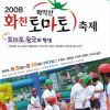 화천 화악산 토마토축제 여행정보 상세소개