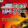 도솔산 전적문화제 여행정보 상세소개