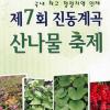진동계곡 산나물축제 여행정보 상세소개