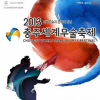 충주 세계무술 축제 여행정보 상세소개