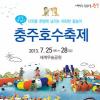 충주 호수축제 여행정보 상세소개